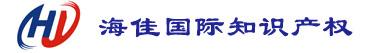 北京海佳国际知识产权代理有限公司保定分公司招聘信息