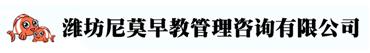 潍坊尼莫早教管理咨询有限公司招聘信息