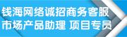 深圳市钱海网络技术有限公司招聘信息