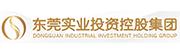 东莞实业投资控股集团有限公司招聘信息