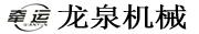 唐山龙泉机械有限公司招聘信息