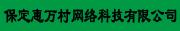 保定惠万村网络科技有限公司招聘信息