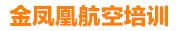昆明金凤凰航空培训有限公司招聘信息