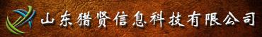 山东猎贤信息科技有限公司招聘信息
