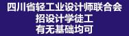 四川省轻工业设计师联合会招聘信息