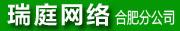 瑞庭网络技术(上海)有限公司合肥分公司招聘信息