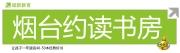 烟台城新教育科技发展有限公司招聘信息