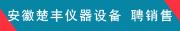安徽省楚丰仪器设备有限公司招聘信息