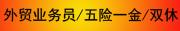 安徽昊牛跨境电子商务有限公司招聘信息