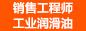 四川道能科石油化工有限公司招聘信息
