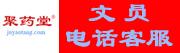 安国市聚药堂药业有限公司招聘信息