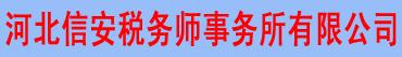 河北信安税务师事务所有限公司招聘信息