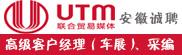 UTM联合贸易媒体招聘信息