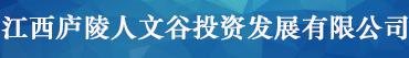 江西庐陵人文谷投资发展有限公司招聘信息