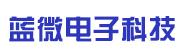 江西蓝微电子科技有限公司招聘信息