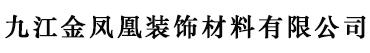 九江金凤凰装饰材料有限公司招聘信息