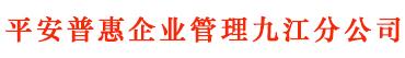 平安普惠企业管理有限公司九江分公司招聘信息