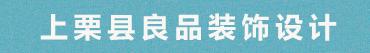 上栗县良品装饰设计有限公司招聘信息