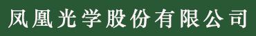 凤凰光学股份有限公司招聘信息
