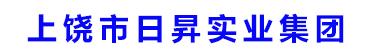 上饶市日昇实业集团有限公司招聘信息
