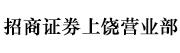 招商证券股份有限公司上饶赣东北大道证券营业部招聘信息