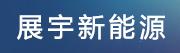 江西展宇新能源股份有限公司招聘信息
