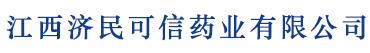 江西济民可信药业有限公司招聘信息