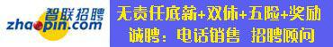 宜昌万新网络科技有限公司招聘信息