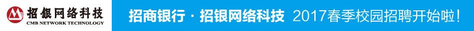 招银网络科技(深圳)有限公司招聘信息