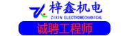 成都梓鑫机电科技有限公司招聘信息