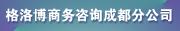 格洛博商务咨询服务(上海)有限公司成都分公司招聘信息