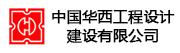 中国华西工程设计建设有限公司招聘信息