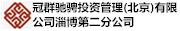 冠群驰骋投资管理(北京)有限公司淄博第二分公司招聘信息