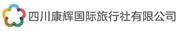 四川康辉国际旅行社有限公司招聘信息