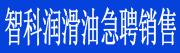 唐山智科润滑油有限公司招聘信息