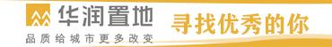 华润置地(成都)物业服务有限公司招聘信息