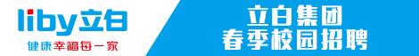 广州立白企业集团有限公司招聘信息