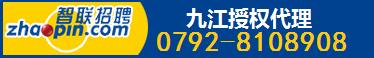 九江智联商务信息咨询有限公司招聘信息