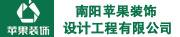 南阳苹果装饰设计工程有限公司招聘信息