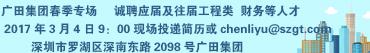 深圳广田集团股份有限公司招聘信息