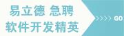 上海易立德企业管理咨询有限公司深圳分公司招聘信息