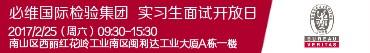 Bureau Veritas 深圳必维华法商品检定有限公司招聘信息