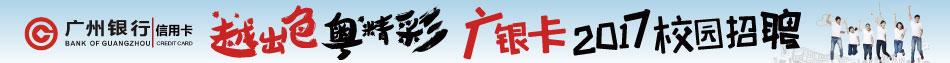 广州银行股份有限公司信用卡中心招聘信息