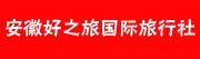 安徽好之旅国际旅行社股份有限公司招聘信息