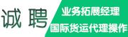 深圳市哈迪狮国际货运代理有限公司招聘信息