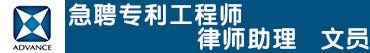 广州华进联合专利商标代理有限公司深圳分公司招聘信息