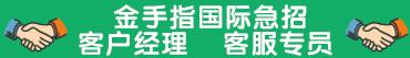 深圳市金手指国际投资管理有限公司招聘信息