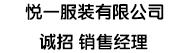 深圳悦一服装有限公司招聘信息