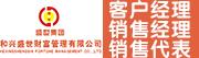 深圳市和兴盛世财富管理有限公司招聘信息
