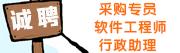 深圳机场国际货站有限公司招聘信息